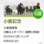 小倉記念2015のレース回顧と、2走続けて「逆馬」の強い競馬をした当然次走も期待の馬と、2歳馬情報