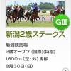 【予想追記】新潟2歳S2015予想:出走馬の前走チェックコメントと「勝ちポジ」予想