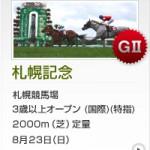 札幌記念2015のレース回顧と次走以降の注目馬と、次走人気を下げるようならぜひ狙いたい馬と、引き続き人気なければ狙いたい穴馬