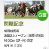 【予想追記】関屋記念2015予想:出走馬の前走チェックコメントと「勝ちポジ」予想
