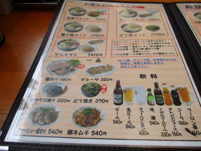 塩元師小野店メニュー表3