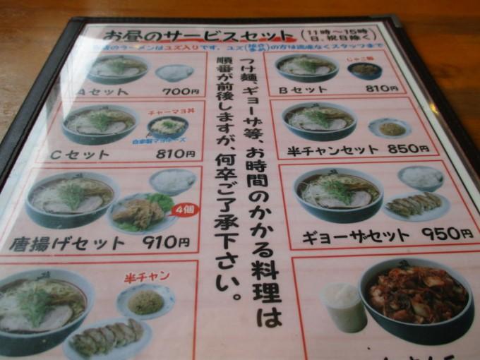 塩元師小野店メニュー表1