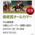 オールカマー2015のレース回顧と次走以降の注目馬と、G3なら頭で狙いたい馬