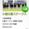 【予想追記】小倉2歳S2015予想:出走馬の前走チェックコメントと「勝ちポジ」予想