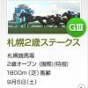 札幌2歳S2015のレース回顧と次走以降の注目馬と、差せるコースの差せる馬場なら狙いたい馬と、藤田騎手