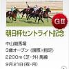 【予想追記】セントライト記念2015予想:出走馬の前走チェックコメントと「勝ちポジ」予想