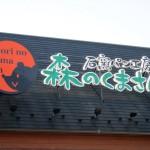 松江、出雲で人気のパン屋さん「森のくまさん」は、オープン1時間でパン籠がカラになってしまうほど売れに売れてるパン屋さん
