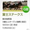 【予想追記】富士S2015予想:出走馬の前走チェックコメントと「勝ちポジ」予想