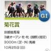 【予想追記】菊花賞2015予想:出走馬の前走チェックコメントと「勝ちポジ」予想