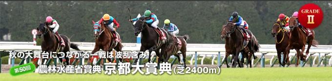 2015年京都大賞典