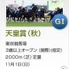 【予想追記】天皇賞(秋)2015予想:出走馬の前走チェックコメントと「勝ちポジ」予想