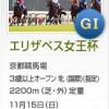 【予想追記】エリザベス女王杯2015予想:出走馬の前走チェックコメントと「勝ちポジ」予想