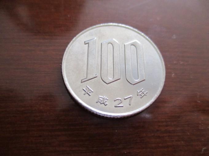 H27作成100円