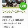 【予想追記】ファンタジーS2015予想:出走馬の前走チェックコメントと「勝ちポジ」予想