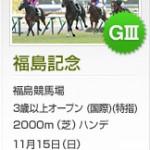 福島記念2015のレース回顧と次走以降の注目馬と、雨が降って緩んだ馬場の時に現れる特殊な「勝ちポジ」