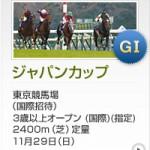 ジャパンC2015のレース回顧と次走以降の注目馬と、ゴールドシップと共に有馬記念で期待したい馬と、ライアン・ムーア騎手