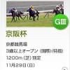 【予想追記】京阪杯2015予想:出走馬の前走チェックコメントと「勝ちポジ」予想