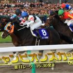 チャンピオンズCの注目馬と、先週の馬場傾向(11月28日,29日)と、今週の馬場予想(12月5日,6日)