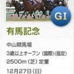 【予想追記】有馬記念2015予想:出走馬の前走チェックコメントと「勝ちポジ」予想