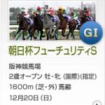 【予想追記】朝日杯フューチュリティS2015予想:出走馬の前走チェックコメントと「勝ちポジ」予想