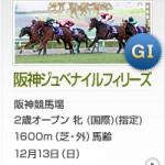 【予想追記】阪神ジュベナイルフィリーズ2015予想:出走馬の前走チェックコメントと「勝ちポジ」予想