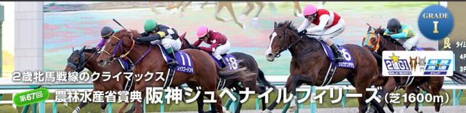 2015年阪神ジュベナイルフィリーズ
