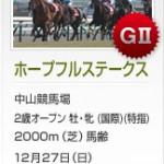 【予想追記】ホープフルS2015予想:出走馬の前走チェックコメントと「勝ちポジ」予想