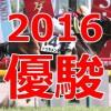 日本ダービー2016予想に 最終番付と、全ステップレースまとめ