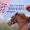 桜花賞の調教からの注目馬と、先週の馬場傾向(4月2日,3日)と、今週の馬場予想(4月9日,10日)