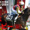 日本ダービーで100%の確率で馬券に絡むハズの馬と、先週の馬場傾向(5月21日,22日)と、今週の馬場予想(5月28日,29日)