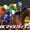 NHKマイルCを勝って日本ダービーへ!と、先週の馬場傾向(4月30日,5月1日)と、今週の馬場予想(5月7日,8日)