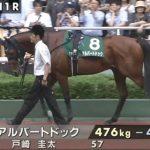 七夕賞2016のレース回顧と次走以降の注目馬と、パドックは見ないより見た方がやっぱり良いと思う。