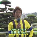 小倉記念2016のレース回顧と、和田騎手の勝利騎手インタビューがオモロイ!