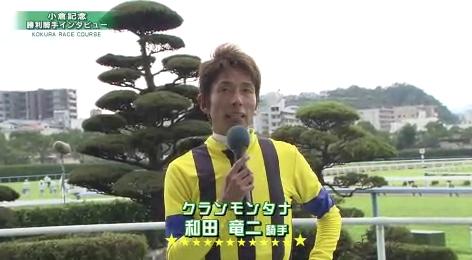 和田騎手インタビュー