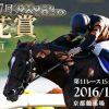 三冠最後の菊花賞と、先週の馬場傾向(10月15日,16日)と、今週の馬場予想(10月22日,23日)