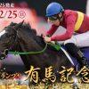 有馬記念の「栄光の競馬新聞」無料公開やライブ予想のご連絡と、先週の馬場傾向(12月17日,18日)と、今週の馬場予想(12月23日,24日,25日)