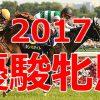 桜花賞2017予想,オークス2017予想に 最新番付と、全ステップレースまとめ(3月23日更新)