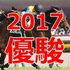 日本ダービー2017予想に 最新番付と、全ステップレースまとめ(4月25日更新)