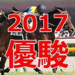 日本ダービー2017予想に 最終番付と、全ステップレースまとめ