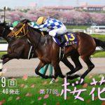 桜花賞はどっちのパターンで予想する?と、先週の馬場傾向(4月1,2日)と、今週の馬場予想(4月8,9日)