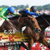 日本ダービー特別企画や検討会Live!などと、先週の馬場傾向(5月20,21日)と、今週の馬場予想(5月27,28日)