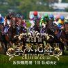 宝塚記念から学ぶ「好きになる馬の必須条件」と、先週の馬場傾向(6月17,18日)と、今週の馬場予想(6月24,25日)