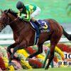 菊花賞でトンチンカンな予想をしない為に!と、先週の馬場傾向(10月14,15日)と、今週の馬場予想(10月21,22日)