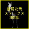 福島牝馬S2018予想に:過去10年の傾向と、過去4年の結果