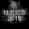 目黒記念2018予想に:過去10年の傾向と、過去4年の結果