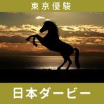 日本ダービー2018予想:過去10年の傾向と、過去4年の結果と、「勝ちポジ」予想(予想は当日YouTubeライブにて)