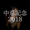 中京記念2018予想に:過去10年の傾向と、過去4年の結果