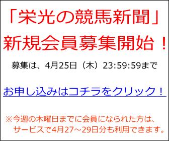 「栄光の競馬新聞」新規会員募集!