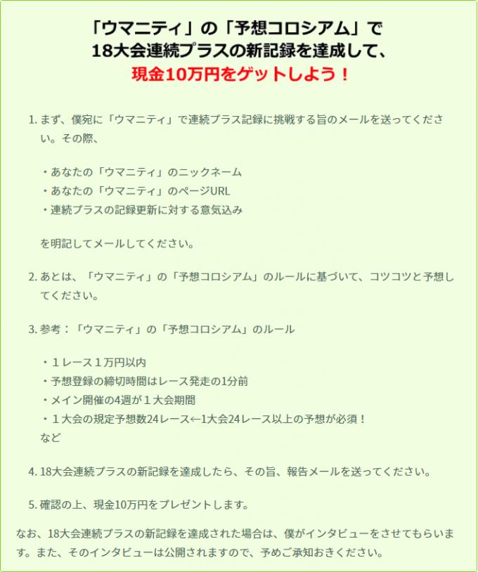 10万円GET!