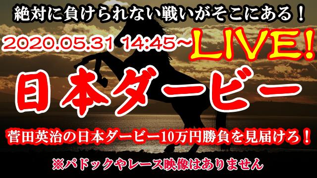 日本ダービー2020観戦